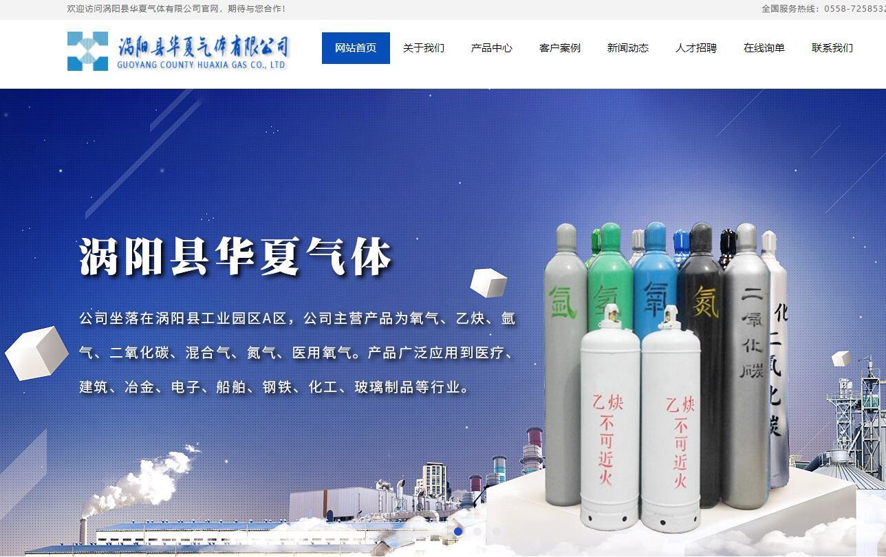 涡阳县华夏气体有限公司