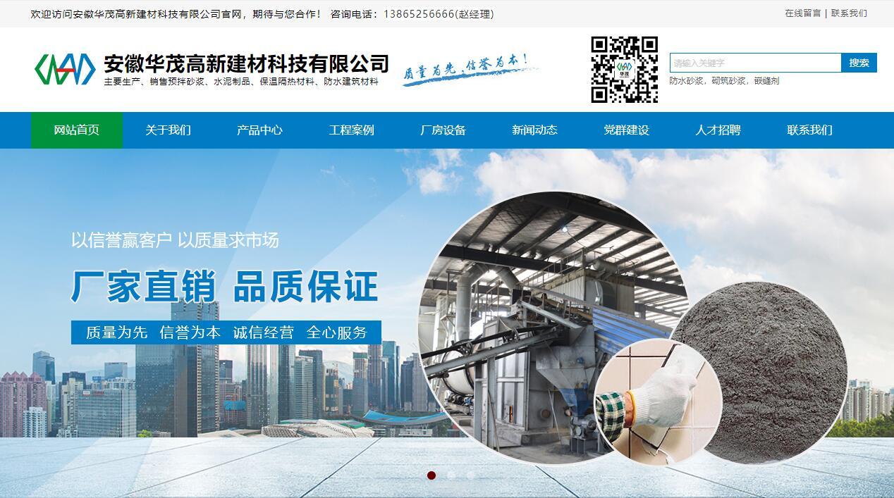 安徽华茂高新建材科技有限公司