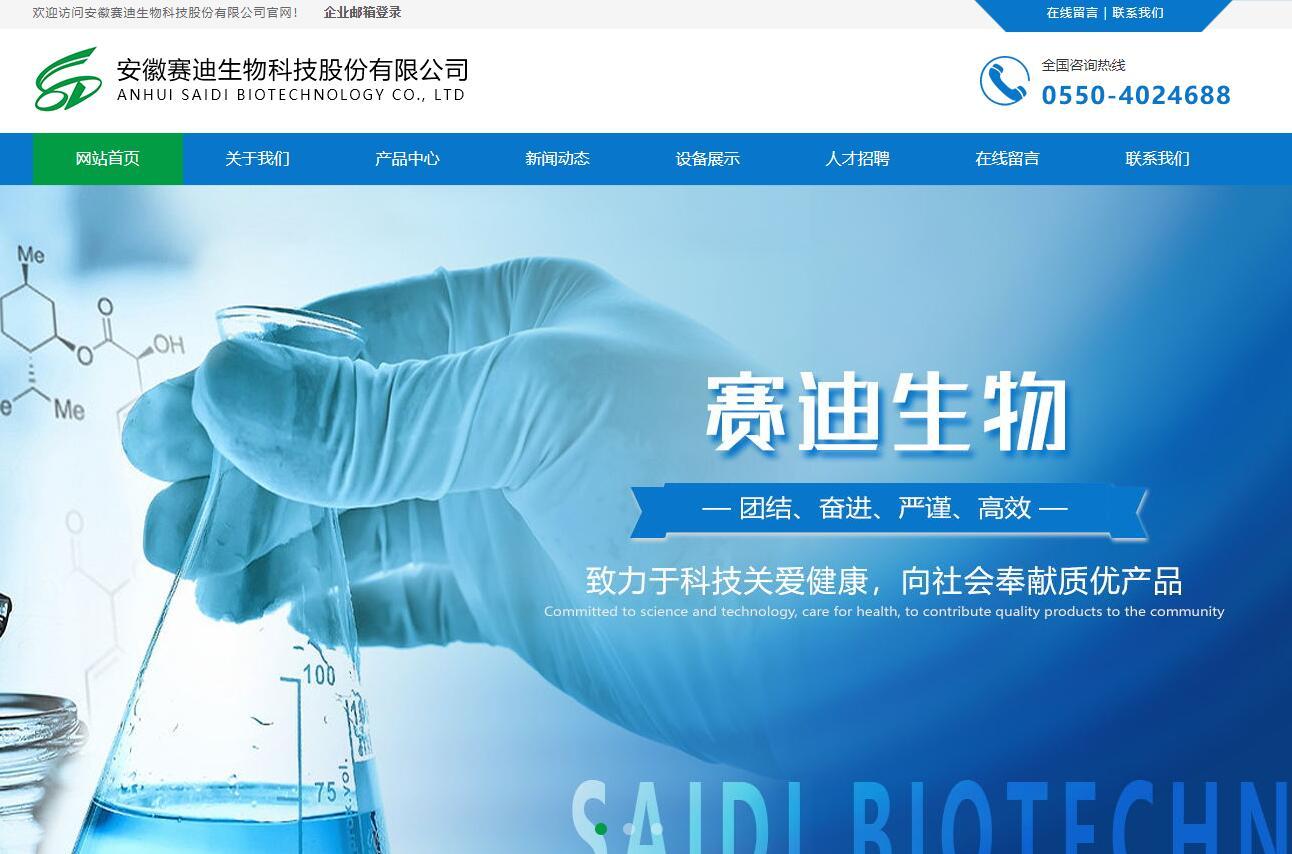 安徽赛迪生物科技股份有限公司