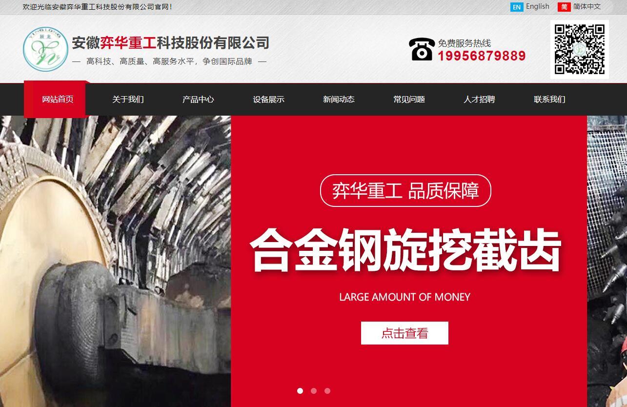安徽弈华重工科技股份有限公司